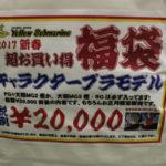 2万のイエサブ福袋を買ってみた in 2017
