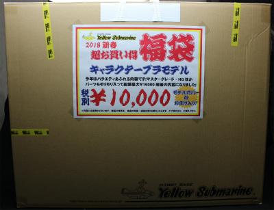 1万のイエサブ福袋を買ってみた in 2018