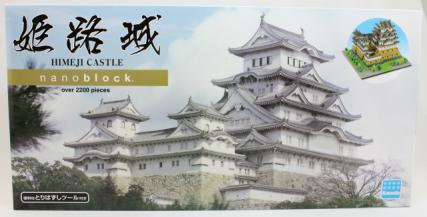 nanoblock 姫路城1