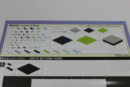 nanoblock 東京スカイツリー(R) デラックスエディション9