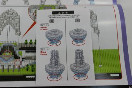 nanoblock 東京スカイツリー(R) デラックスエディション12