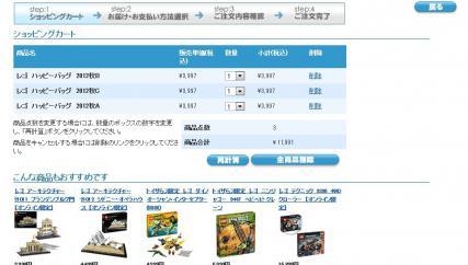 レゴハッピーバッグ2012(秋)